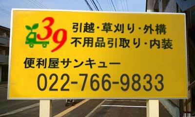 便利屋サンキュー仙台本店の黄色い看板